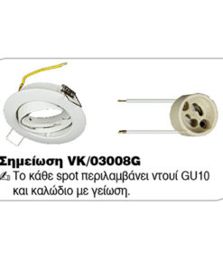 VK Hellas Electric 64173-028121 VK/03008G/C Φωτιστικό Σποτ Οροφής Στρογγυλό Χρώμιο