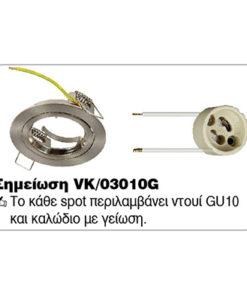 VK Hellas Electric 64173-033121 VK/03058/MC Φωτιστικό Σποτ Οροφής Στρογγυλό Αδιάβροχο Νίκελ Ματ