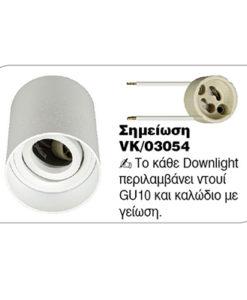 VK Hellas Electric 75169-211108 VΚ/03054/W Φωτιστικό Οροφής Κύλινδρος Λευκό