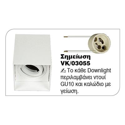 VK Hellas Electric 75169-213108 VΚ/03055/W Φωτιστικό Οροφής Κύβος Λευκό