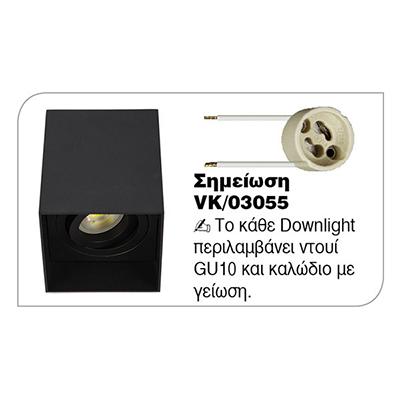 VK Hellas Electric 75169-214108 VΚ/03055/B Φωτιστικό Οροφής Κύβος Μαύρο
